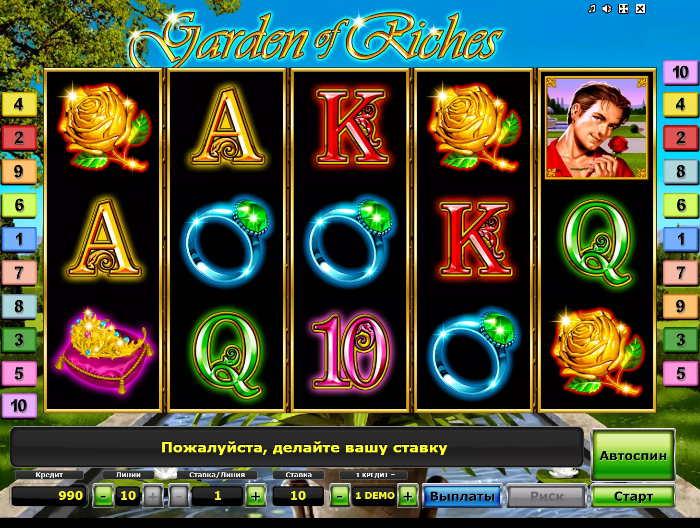 Играть онлайн в Сады Богатства