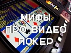 Мифы про видео покер