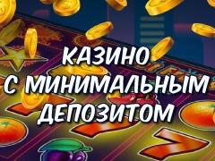 Минимальный депозит в казино