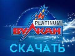 Скачать Vulcan Platinum